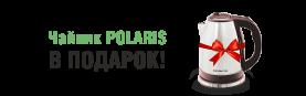 Чайник в подарок при покупке мультиварок POLARIS!