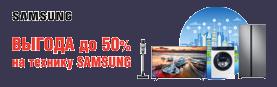 Скидки до 50% на технику SAMSUNG!