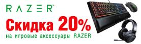 Скидка 20% на игровые аксессуары RAZER!