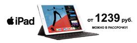 Делает больше, радует больше: ПРЕДЗАКАЗ на iPad 8-го поколения