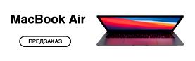 ПРЕДЗАКАЗ: MacBook Air. Теперь с чипом Apple M1