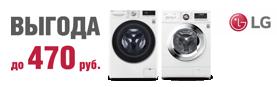 Скидки на стиральные машины LG!