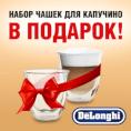 Набор чашек для капучино В ПОДАРОК при покупке кофемашин DeLonghi!