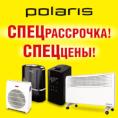 Специальные цены и рассрочка на климатическую технику POLARIS!