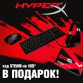 Код STEAM в ПОДАРОК при покупке игровых аксессуаров HyperX!