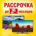 Специальные предложения на телевизоры в «ЭЛЕКТРОСИЛЕ»!