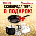 Сковорода В ПОДАРОК при покупке кухонной техники TEFAL и MOULINEX!