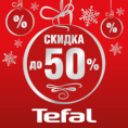 СКИДКА 50% на посуду и ножи TEFAL!