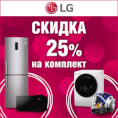 СКИДКА 25% при покупке комплектов техники LG!
