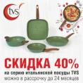 Итальянская посуда TVS - уже в «ЭЛЕКТРОСИЛЕ»!