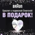 Браслет SWAROVSKI В ПОДАРОК при покупке эпиляторов BRAUN!