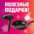 Подарки за покупки в «ЭЛЕКТРОСИЛЕ»!