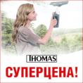 Стеклоочиститель THOMAS по специальной цене!