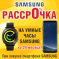 Специальные условия рассрочки на умные часы SAMSUNG!