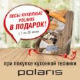 Кухонные весы - В ПОДАРОК!