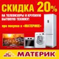 "Скидка 20% за покупки в магазинах ""МАТЕРИК""!"