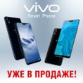 Смартфоны VIVO уже в продаже в сети «ЭЛЕКТРОСИЛА»!